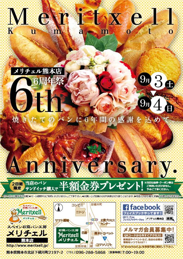メリチェル熊本店6周年祭