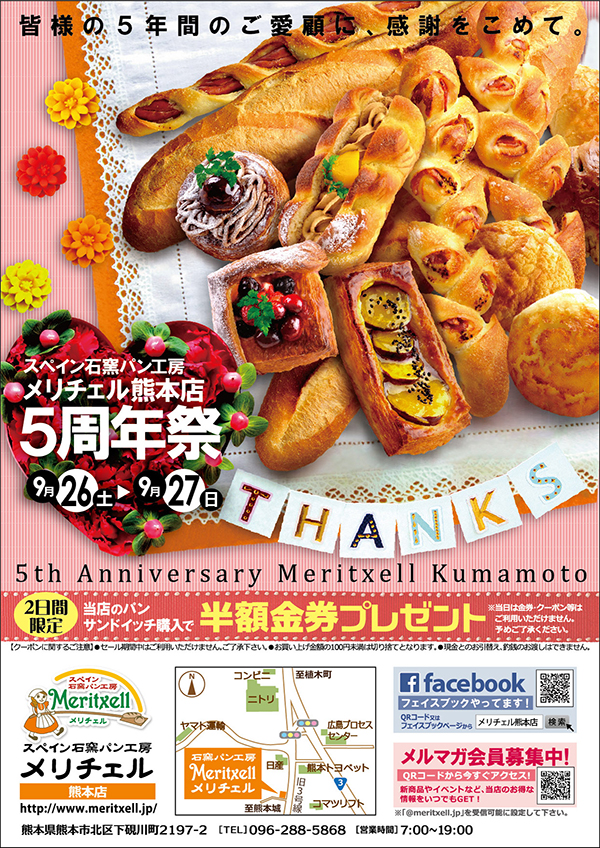 メリチェル熊本_5周年祭