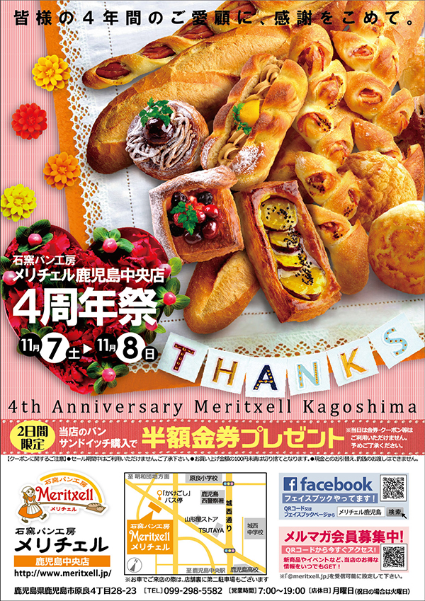メリチェル鹿児島中央店4周年祭
