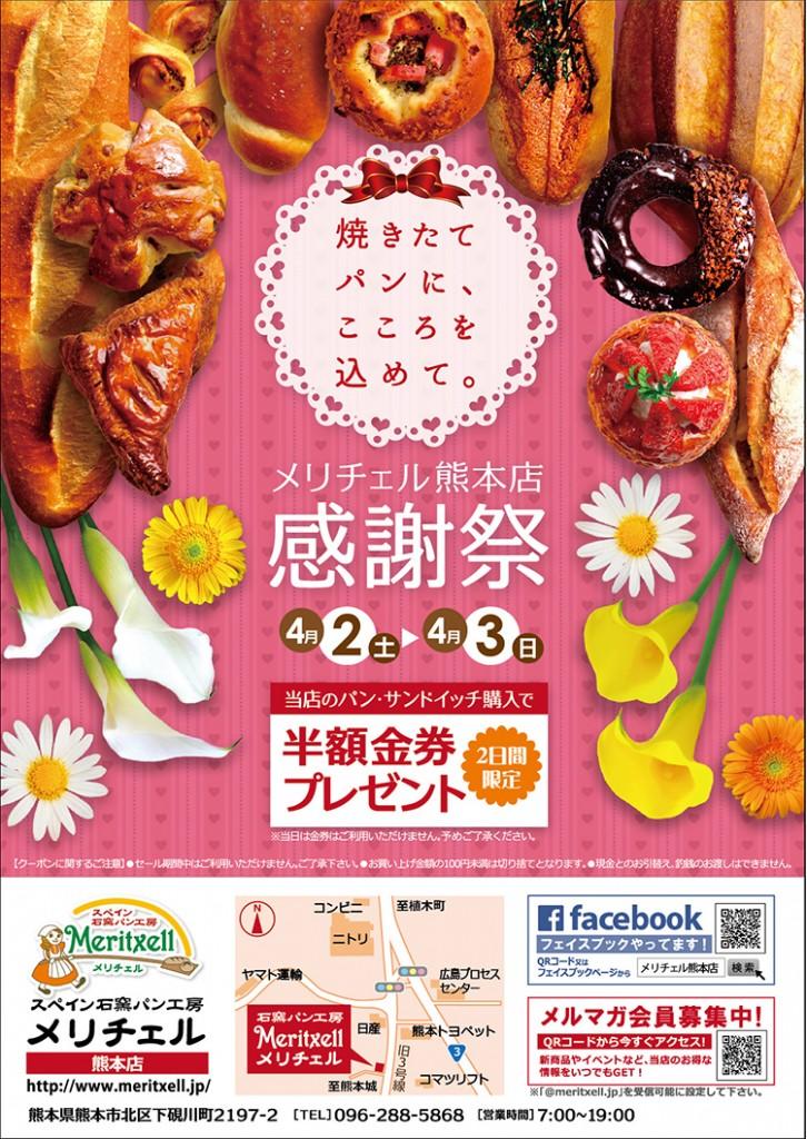 20160402_メリチェル熊本_感謝祭